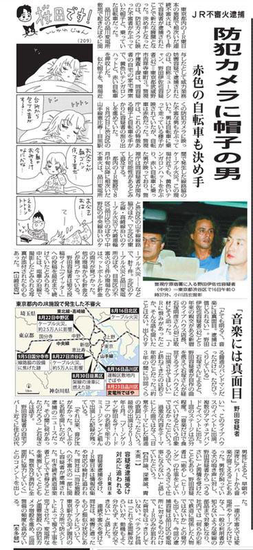 2015.9.16mainichishimbun