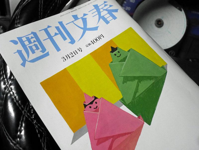 写真はこの日に発売された週刊文春。金正男暗殺は、日本にとってマイナスだったのかな?少なくとも今の独裁者よりは、話が出来ただろうに。